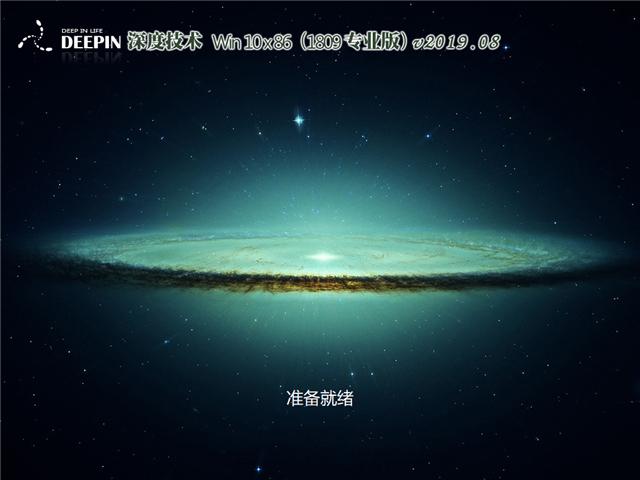 深度系统 Win10 x86(1809专业版)v2019.08