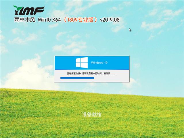 雨林木风 Win10 x64(1809专业版)v2019.08