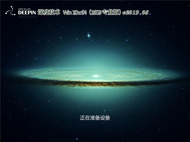 深度系统 Win10 x64(1809专业版)v2019.08