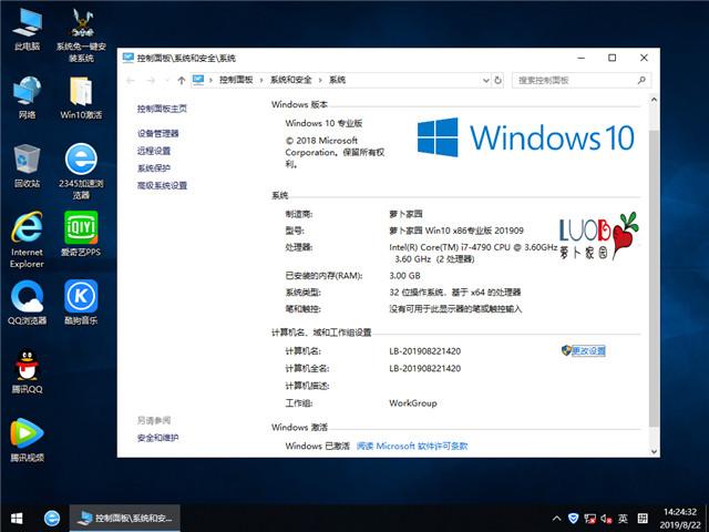 萝卜家园 Win10 x86(1809专业版)v2019.09