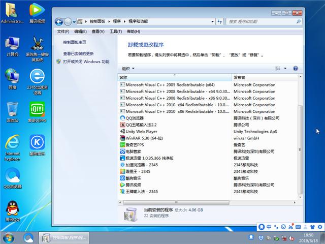 雨林木风 Ghost Win7 64位 快速装机版 v2019.09