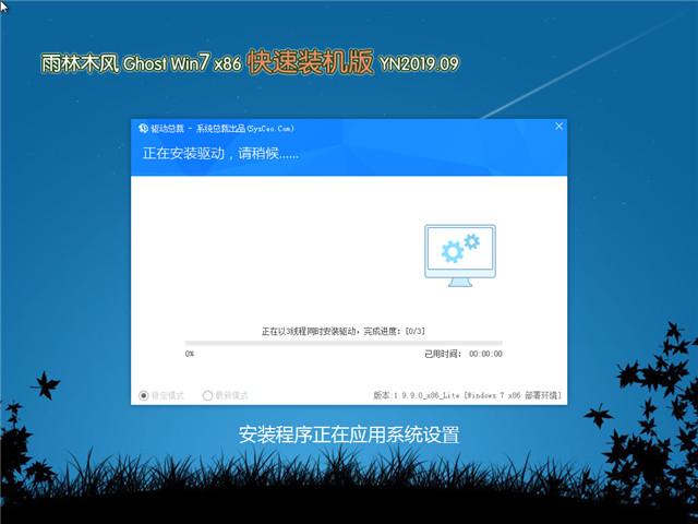 雨林木风 Ghost Win7 32位 快速装机版 v2019.09