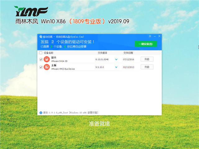 雨林木风 Win10 x86(1809专业版)v2019.09
