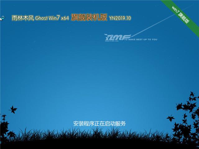 雨林木风 Ghost Win7 64位 旗舰装机版 v2019.10