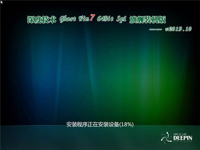 深度技术 Ghost Win7 64位 旗舰装机版 v2019.10