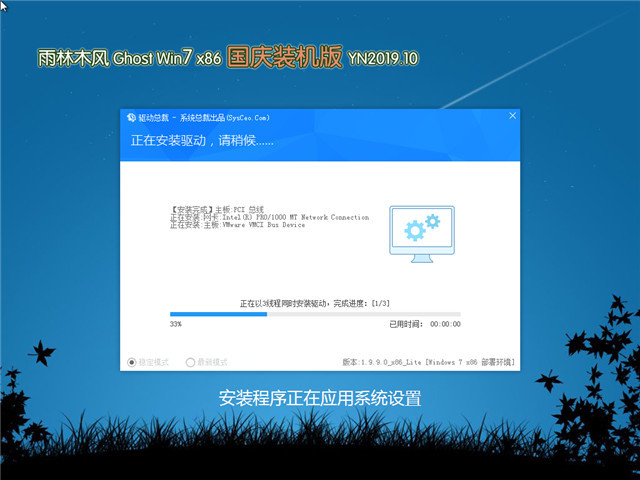 雨林木风 Ghost Win7 32位 国庆装机版 v2019.10