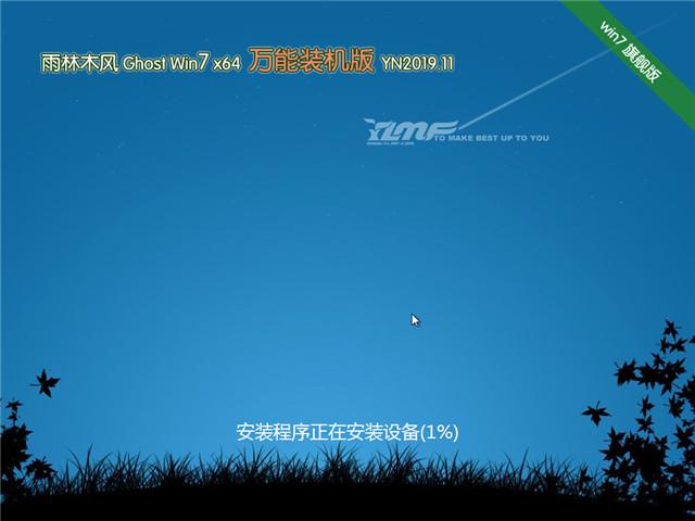 雨林木风 Ghost Win7 64位 万能装机版 v2019.11