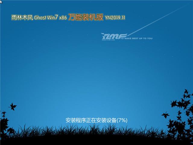 雨林木风 Ghost Win7 32位 万能装机版 v2019.11