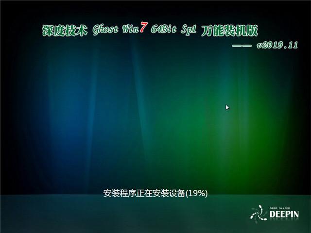 深度技术 Ghost Win7 64位 万能装机版 v2019.11