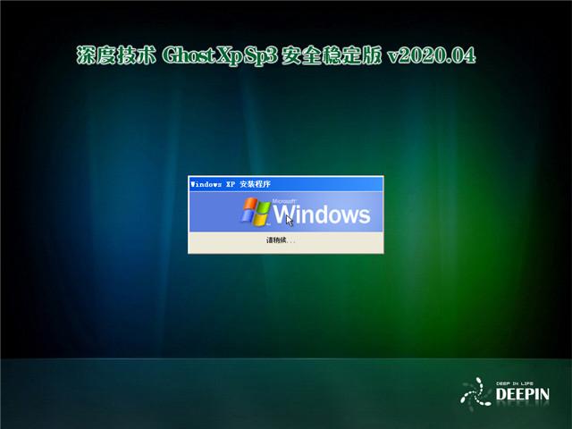 深度技术 Ghost Xp SP3 安全稳定版 v2020.04