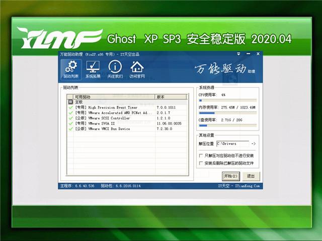 雨林木风 Ghost Xp SP3 安全稳定版 v2020.04
