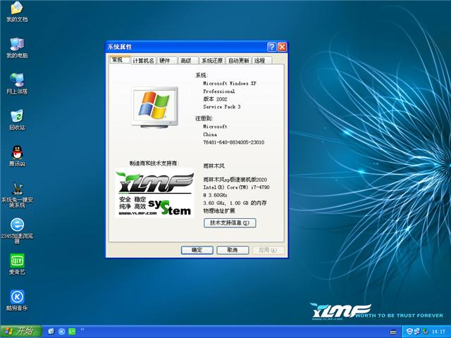 雨林木风 Ghost Xp SP3 极速装机版 v2020