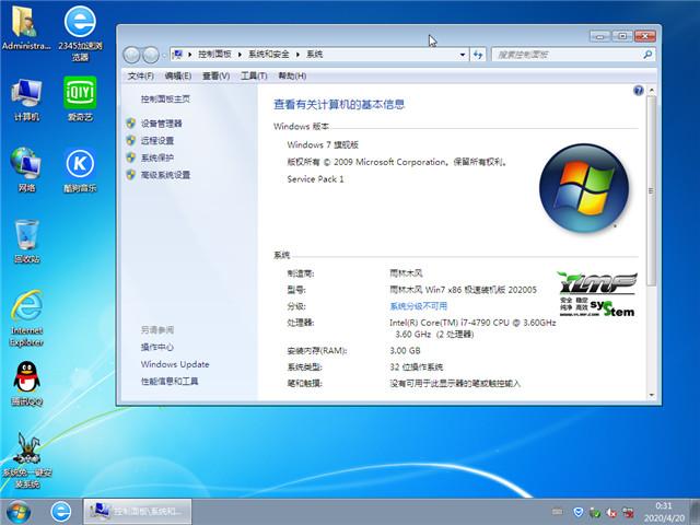 雨林木风 Ghost Win7 32位 极速装机版 v2020.05