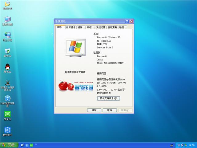 番茄花园 Ghost XP SP3 极速装机版 v2020