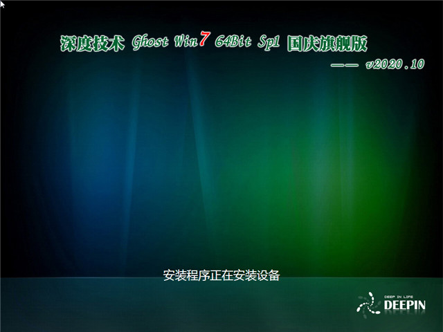深度技术 Ghost Win7 64位 国庆旗舰版 v2020.10