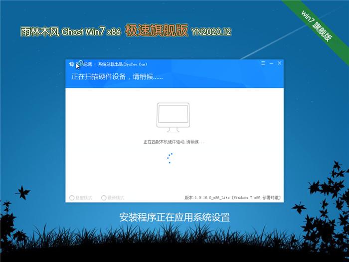 雨林木风 Ghost Win7 32位 专业稳定版 v2020.11