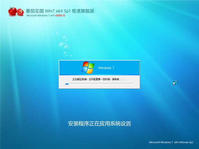 番茄花园 Ghost Win7 64位 极速旗舰版 v2020.12