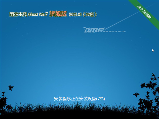 雨林木风 Ghost Win7 旗舰版32位 v2021.01