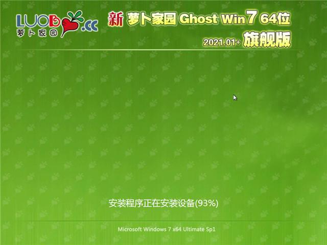 萝卜家园 Ghost Win7 旗舰版64位 v2021.01