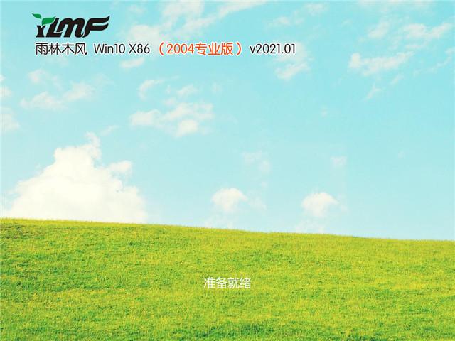 雨林木风 Win10 32位专业版(2004) v2021.01