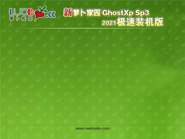 新萝卜家园 Ghost XP SP3 极速装机版 v2021