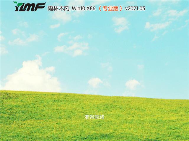 雨林木风 Win10 32位专业版 v2021.05