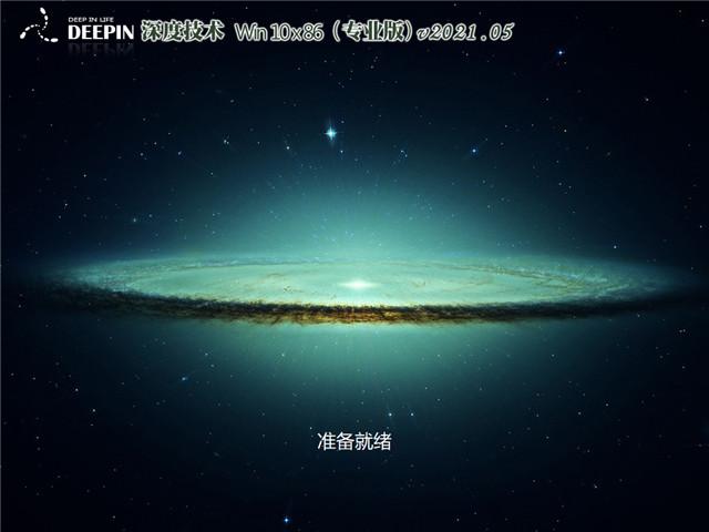 深度系统 Win10 32位专业版 v2021.05