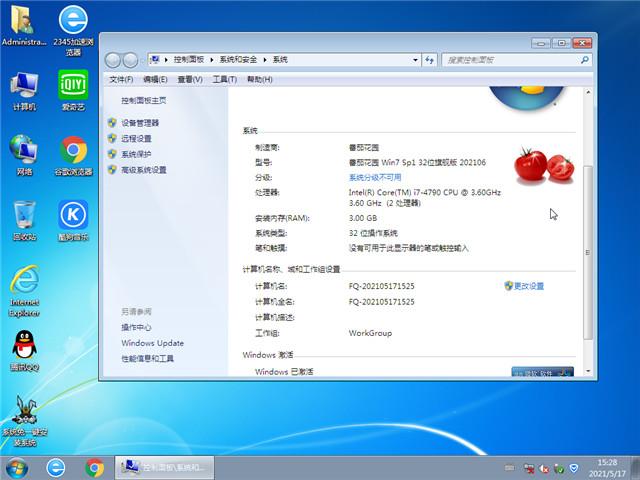 番茄花园 Win7 SP1 32位旗舰版 v2021.06