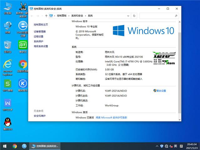 雨林木风 Win10 32位专业版 v2021.06
