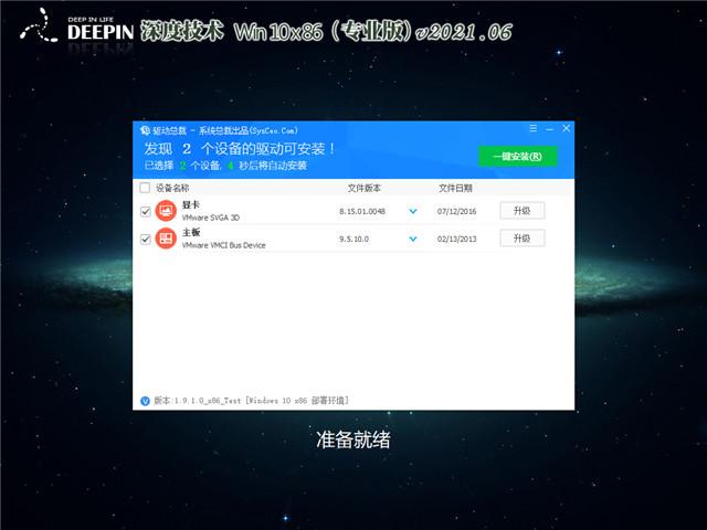 深度系统 Win10 32位专业版 v2021.06