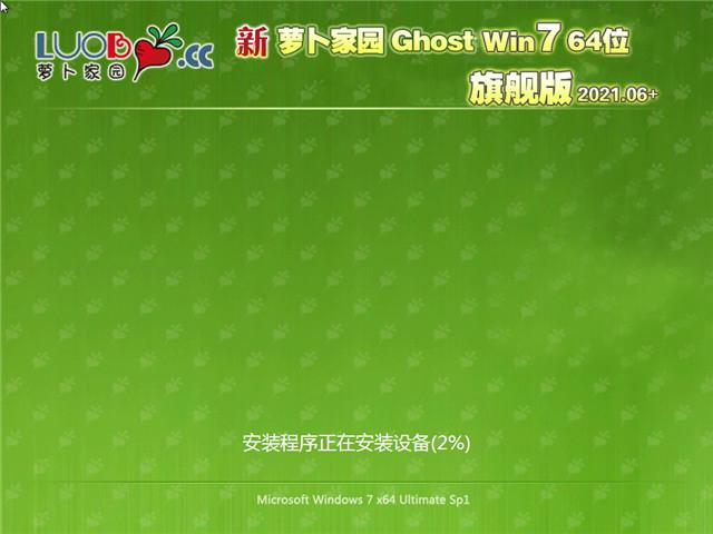 萝卜家园 Win7 SP1 64位旗舰版 v2021.06