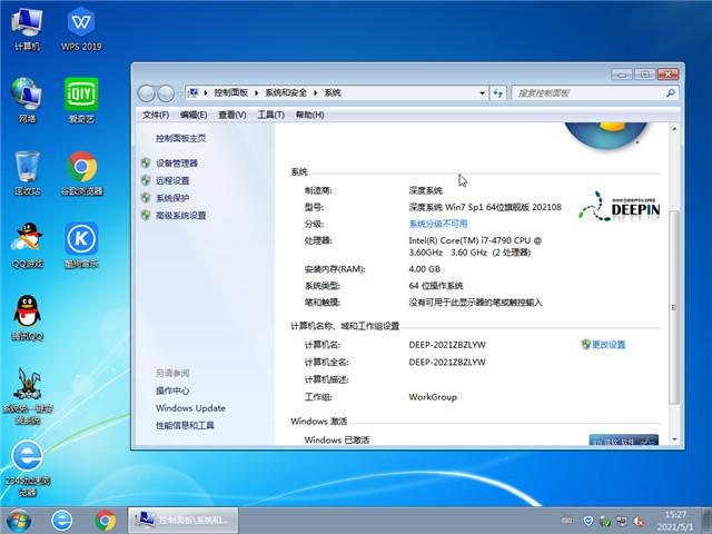 深度系统 Win7 SP1 64位旗舰版 v2021.08
