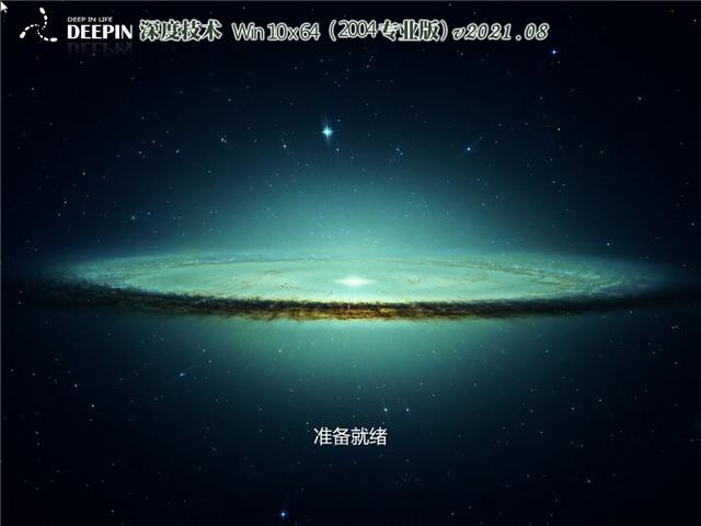 深度系统  Win10 64位专业版(2004) v2021.08
