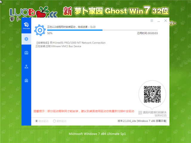 萝卜家园 Win7 SP1 32位旗舰装机版 v2021.09
