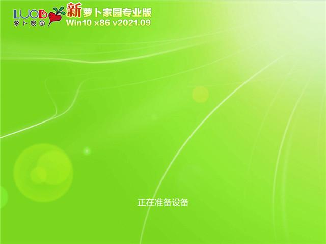 萝卜家园 Win10 32位专业装机版 v2021.09