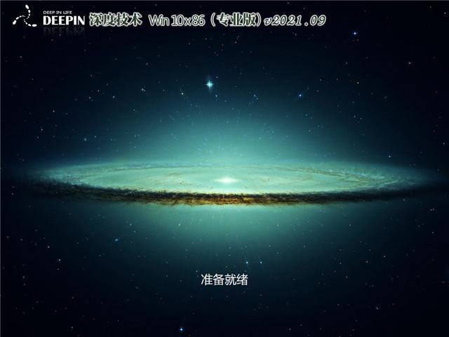深度系统 Win10 32位专业装机版 v2021.09