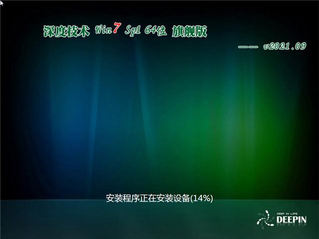 深度系统 Win7 SP1 64位旗舰装机版 v2021.09